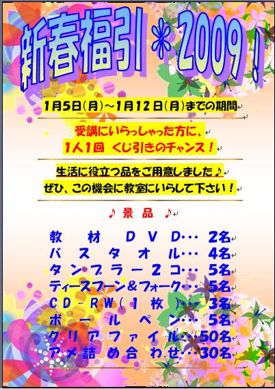 Hukubiki_new