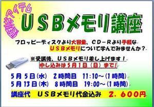 Usb_g