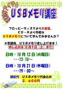Usb10