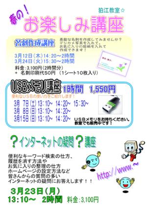 Tokubetu2015_2
