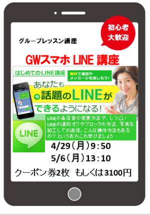 Gwline