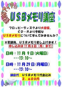 Usb11_2