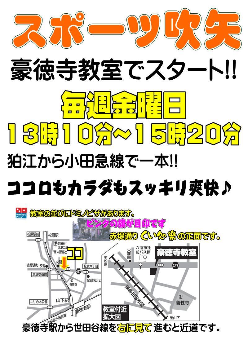 120428fukiyagoutokujihe