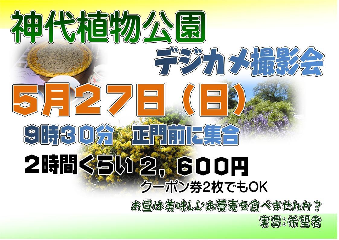 120527komaegoutokujijindai