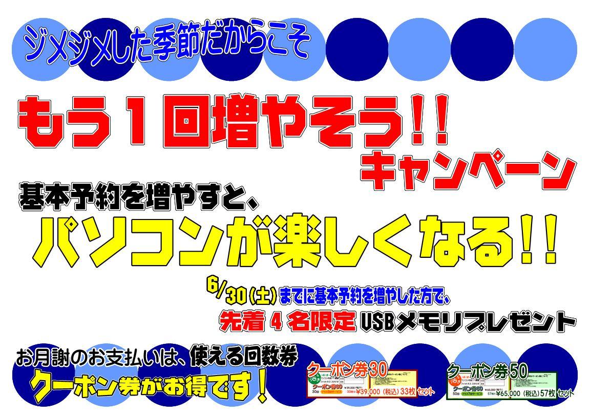 120615mou1kaifuyasou