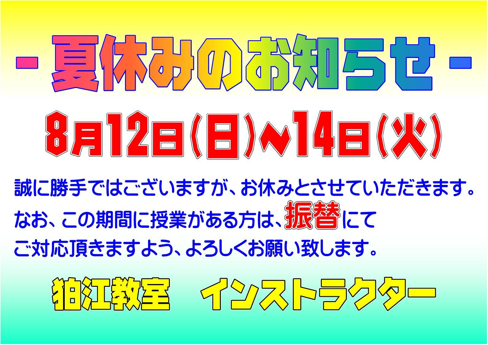 120812natuyasumikomae