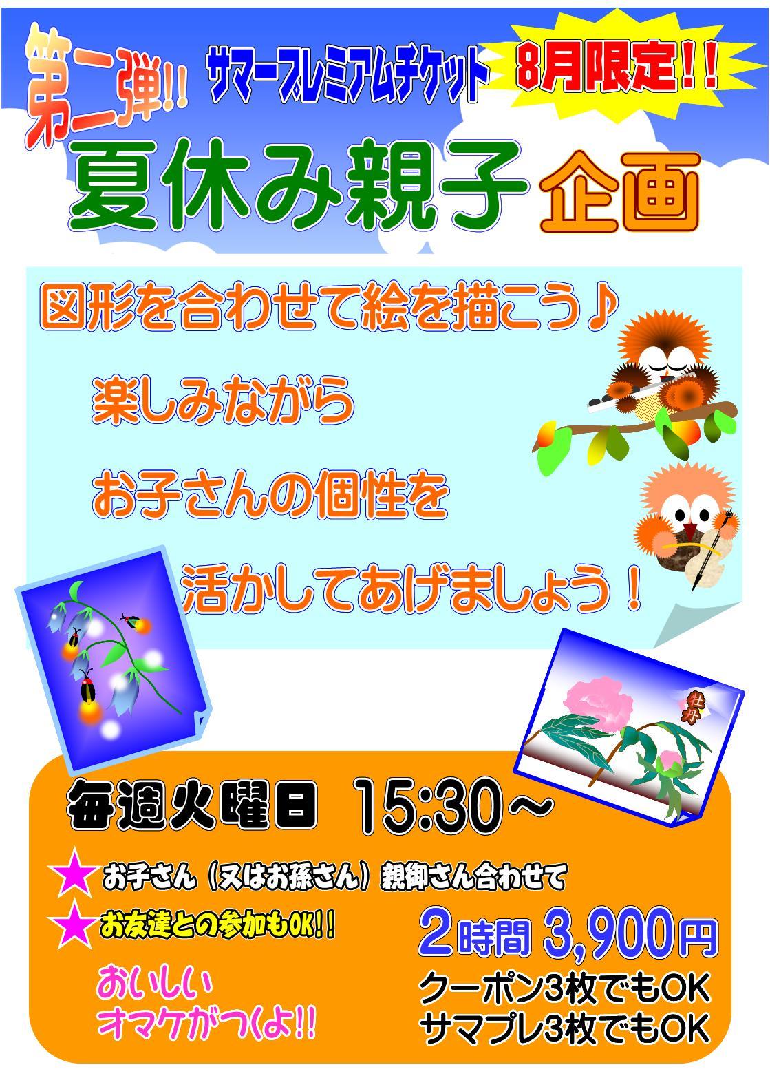 120731komaeoyakoshapeart_2