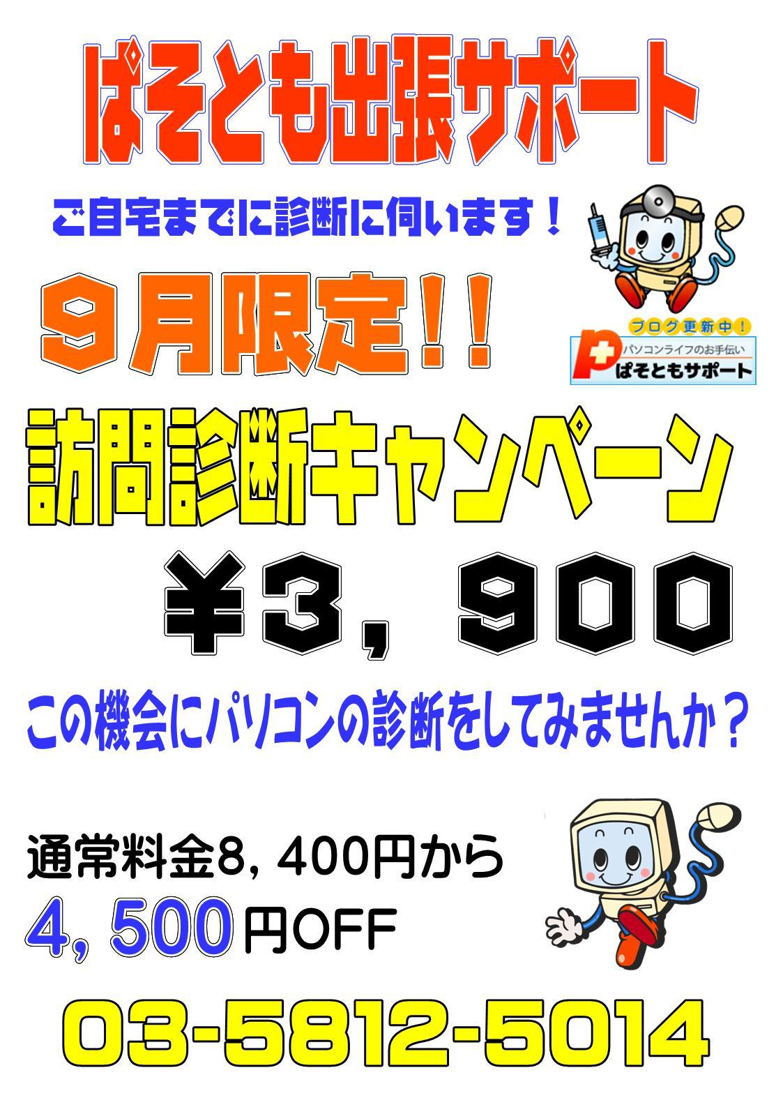 120901komaegoutokujihoumonn