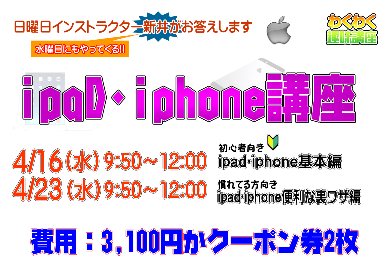 14041623ipadiphonewakuwaku