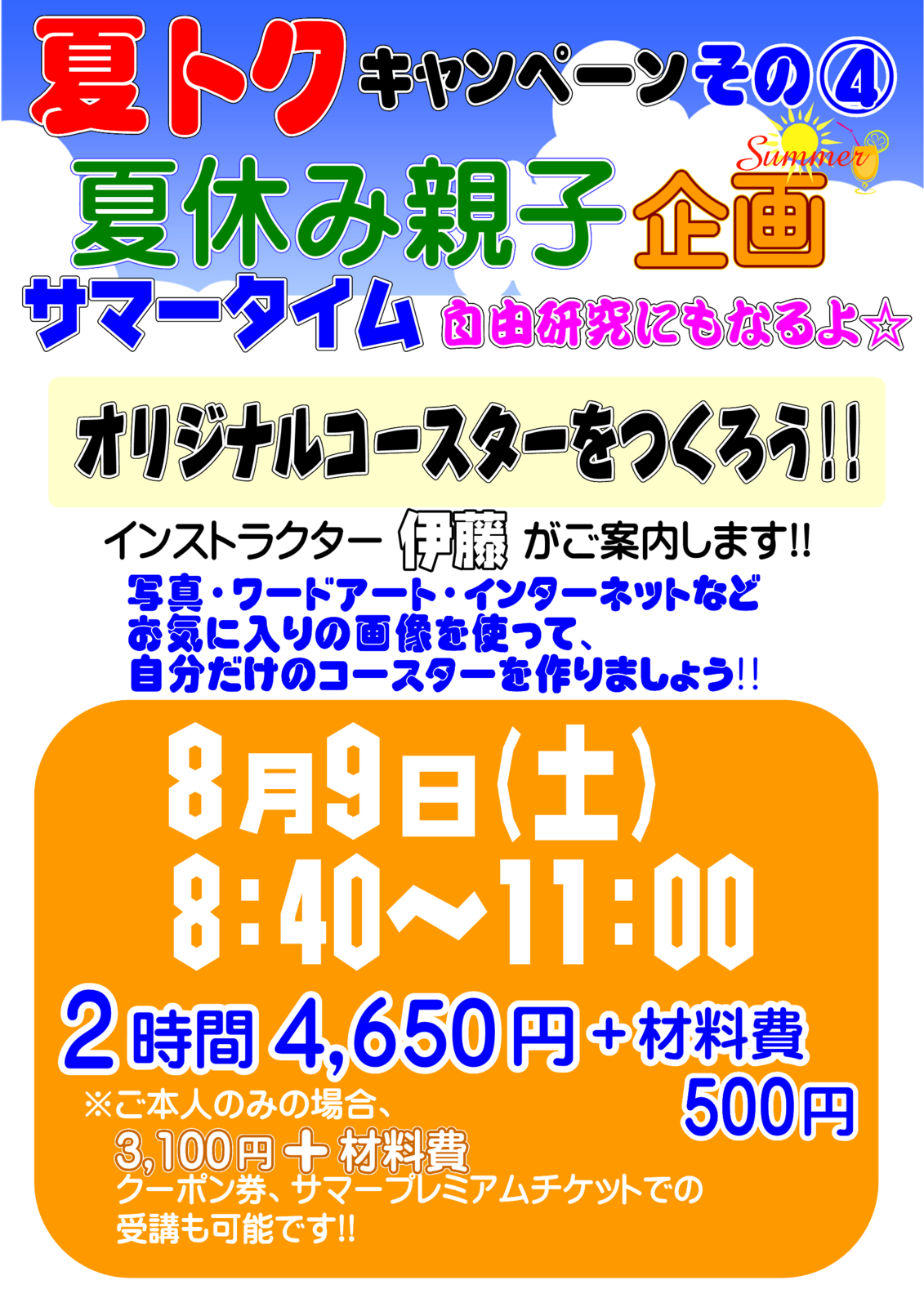 140809natutokukosuta_3