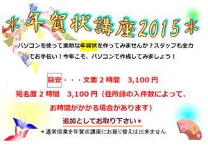 Nenga2015_3