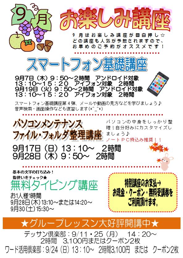 201709tokubetu