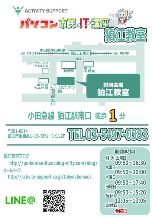 Newkomaechizu_2